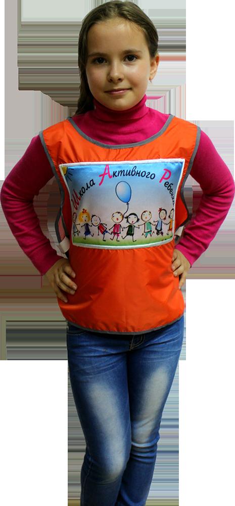Накидка детская Школа Активного Ребенка